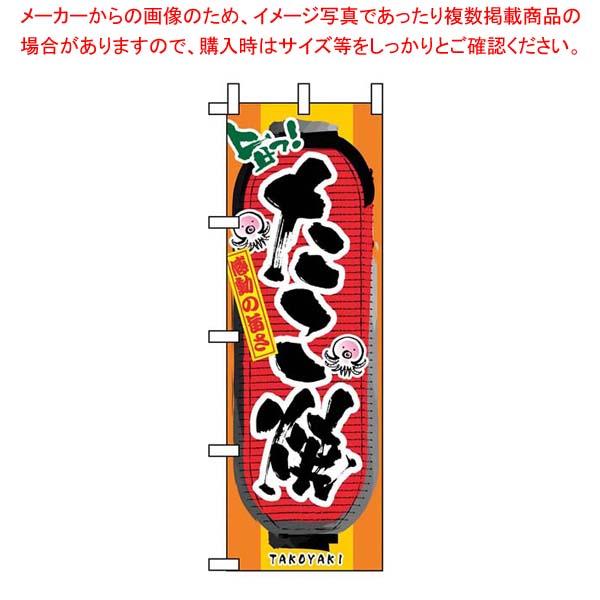 【まとめ買い10個セット品】 【 業務用 】のぼり たこ焼 3351