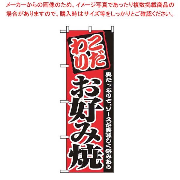 【まとめ買い10個セット品】のぼり お好み焼 2298【 店舗備品・インテリア 】 【厨房館】