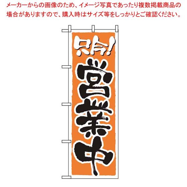 【まとめ買い10個セット品】 【 業務用 】のぼり 営業中 2157