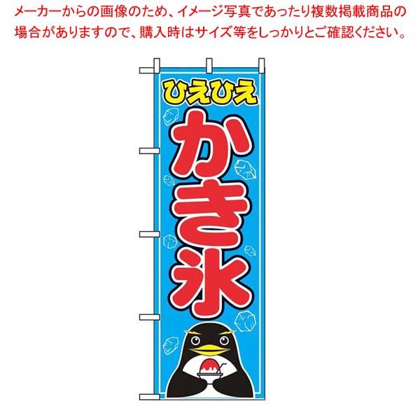 【まとめ買い10個セット品】のぼり かき氷 554【 店舗備品・インテリア 】 【厨房館】