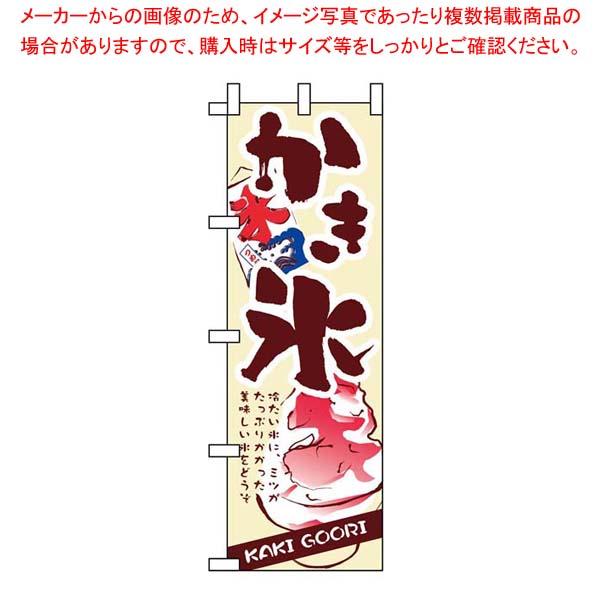 【まとめ買い10個セット品】 【 業務用 】のぼり かき氷 3303