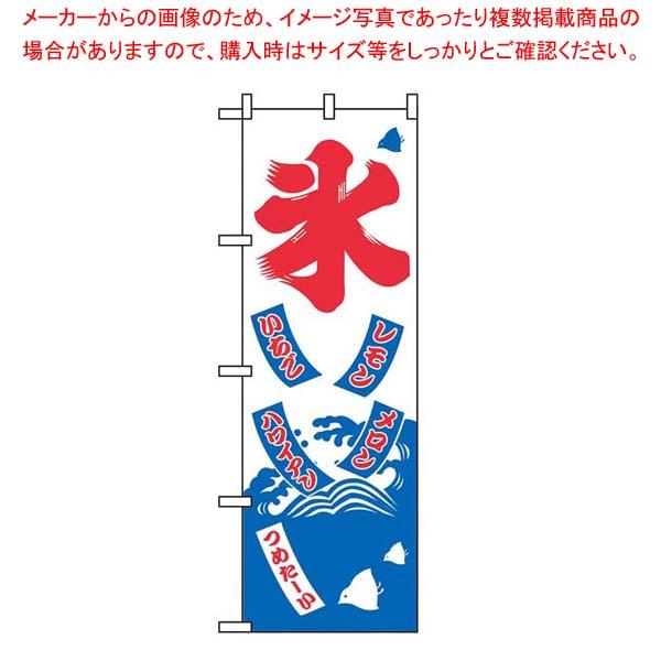 【まとめ買い10個セット品】 【 業務用 】のぼり 氷 2231