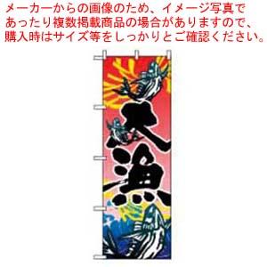 【まとめ買い10個セット品】 【 業務用 】のぼり 大漁 3365