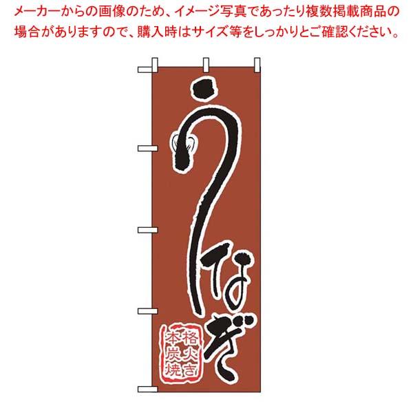 【まとめ買い10個セット品】 【 業務用 】のぼり うなぎ 540