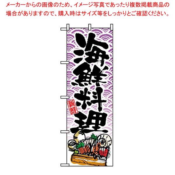 【まとめ買い10個セット品】 【 業務用 】のぼり 海鮮料理 8158