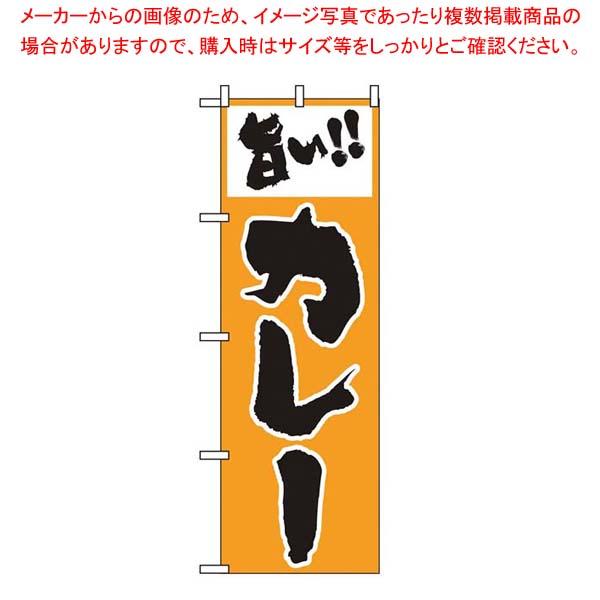 【まとめ買い10個セット品】 【 業務用 】のぼり 旨いカレー 160