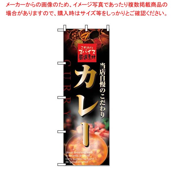 【まとめ買い10個セット品】 【 業務用 】のぼり カレー 2849