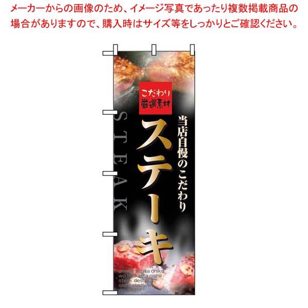【まとめ買い10個セット品】のぼり ステーキ 5997【 店舗備品・インテリア 】 【厨房館】