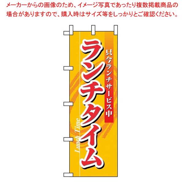 【まとめ買い10個セット品】 【 業務用 】のぼり ランチタイム 3205
