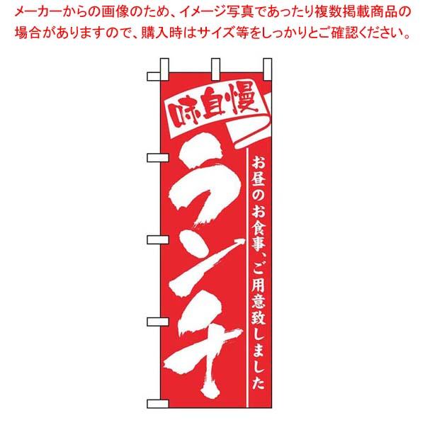 【まとめ買い10個セット品】 【 業務用 】のぼり ランチ 3335