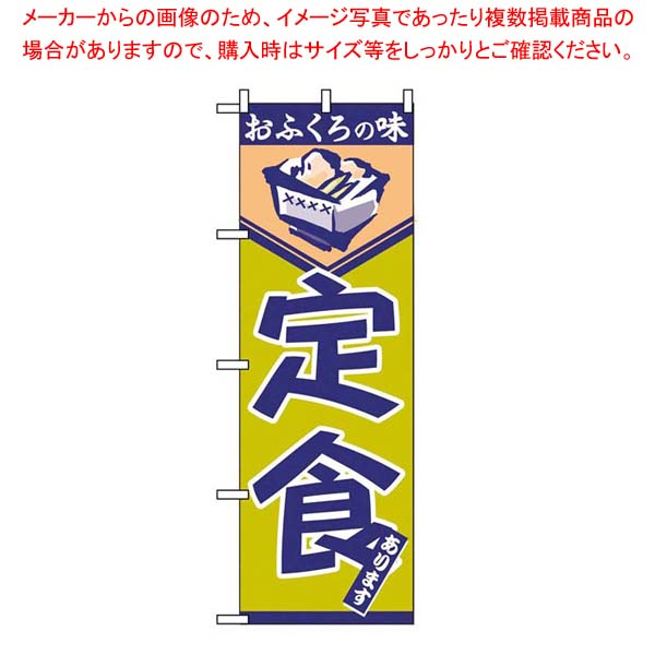 【まとめ買い10個セット品】 【 業務用 】のぼり 定食 546