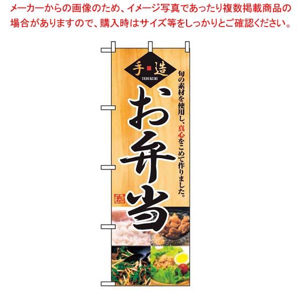 【まとめ買い10個セット品】 【 業務用 】のぼり お弁当 2888