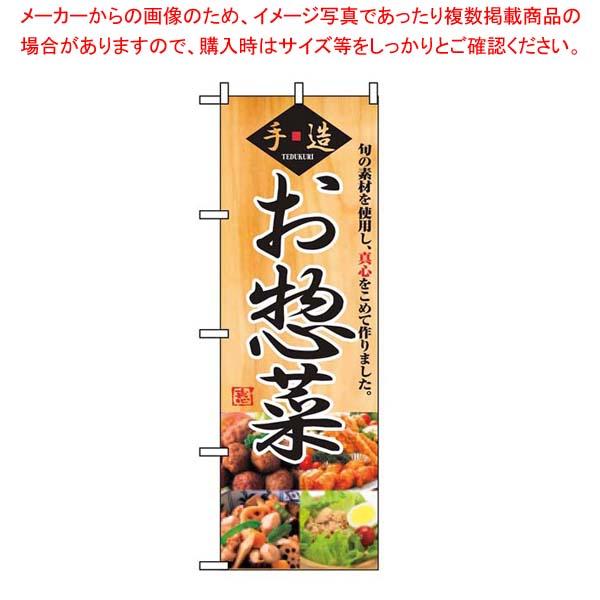 【まとめ買い10個セット品】 【 業務用 】のぼり お惣菜 2889