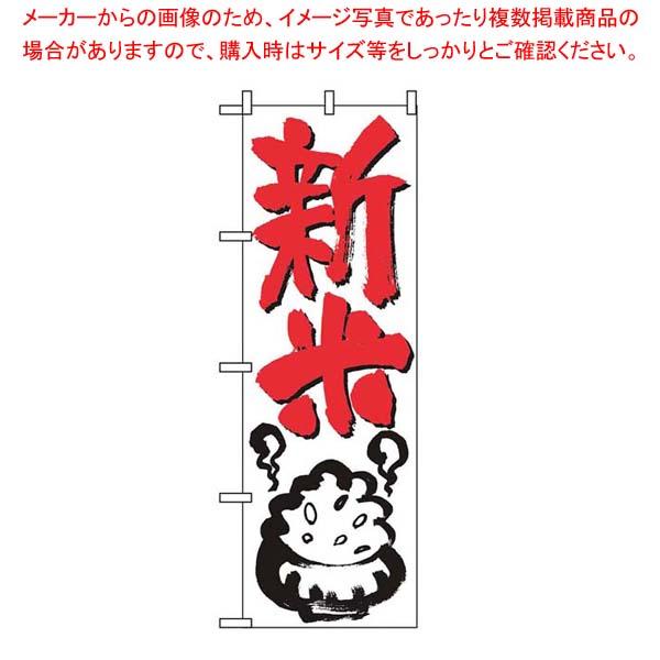 【まとめ買い10個セット品】のぼり 新米 644【 店舗備品・インテリア 】 【厨房館】