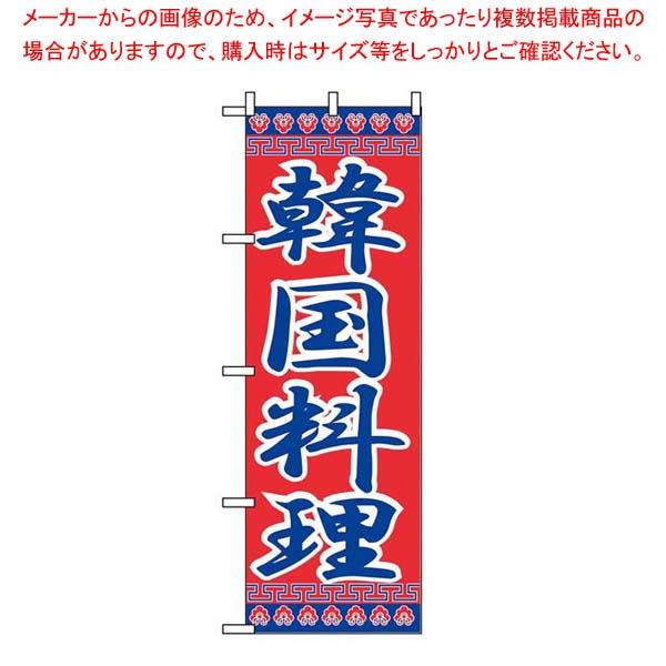 【まとめ買い10個セット品】 【 業務用 】のぼり 韓国料理 323