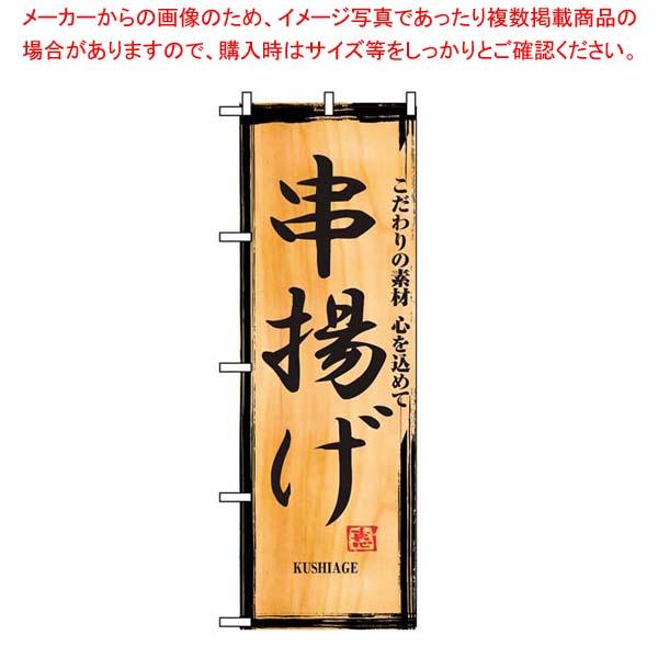 【まとめ買い10個セット品】 【 業務用 】のぼり 串揚げ 2846
