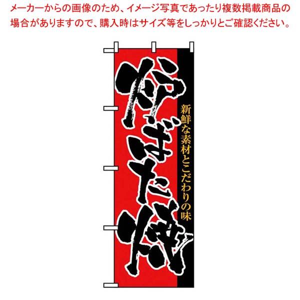 【まとめ買い10個セット品】 【 業務用 】のぼり 炉ばた焼 8142