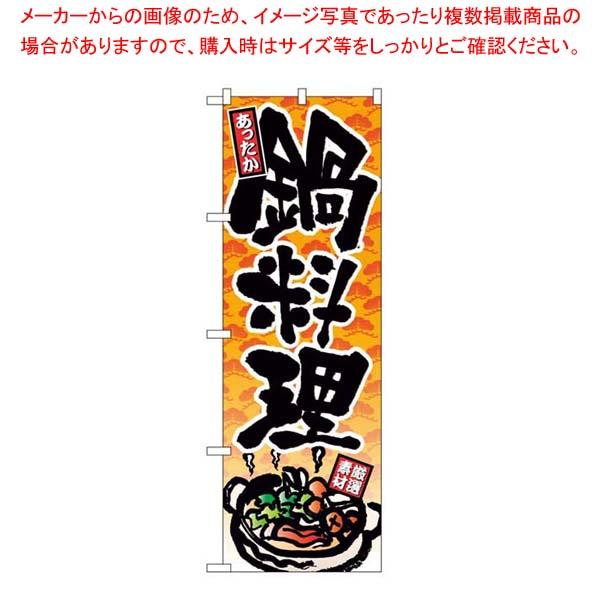 【まとめ買い10個セット品】 【 業務用 】のぼり 鍋料理 4810