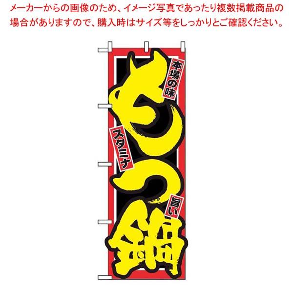 【まとめ買い10個セット品】 【 業務用 】のぼり もつ鍋 2720