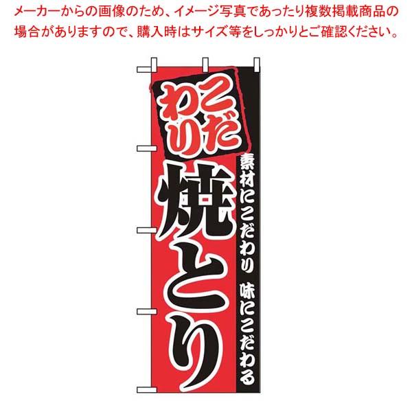 【まとめ買い10個セット品】 【 業務用 】のぼり 焼とり 2896