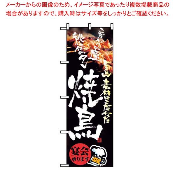 【まとめ買い10個セット品】のぼり 焼鳥 8153【 店舗備品・インテリア 】 【厨房館】