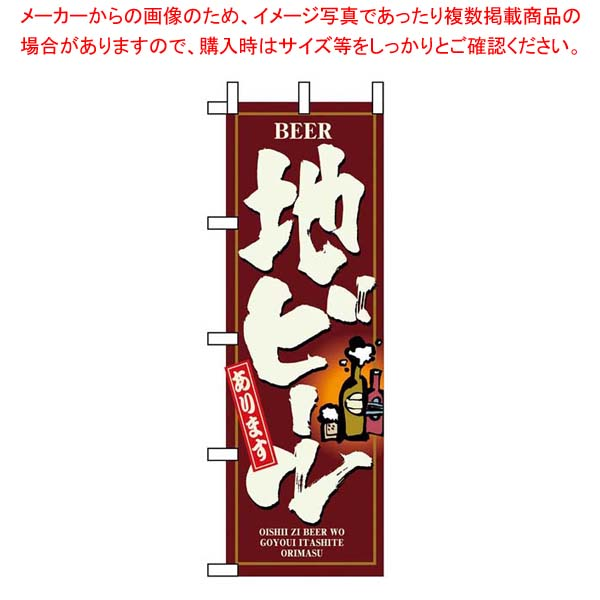 【まとめ買い10個セット品】 【 業務用 】のぼり 地ビール 3170