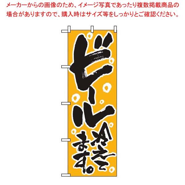 【まとめ買い10個セット品】 【 業務用 】のぼり ビール冷えてます 720