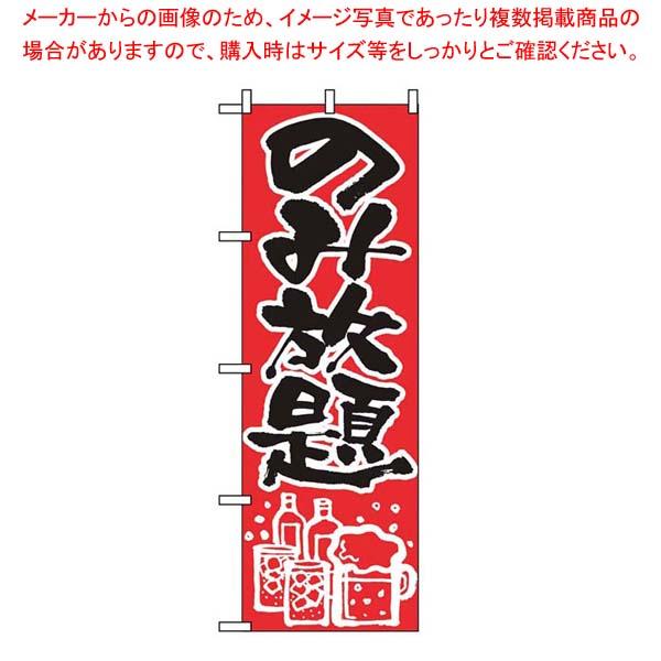 【まとめ買い10個セット品】 【 業務用 】のぼり のみ放題 515