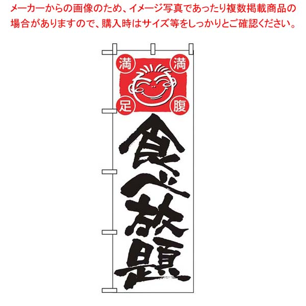 【まとめ買い10個セット品】 【 業務用 】のぼり 食べ放題 514