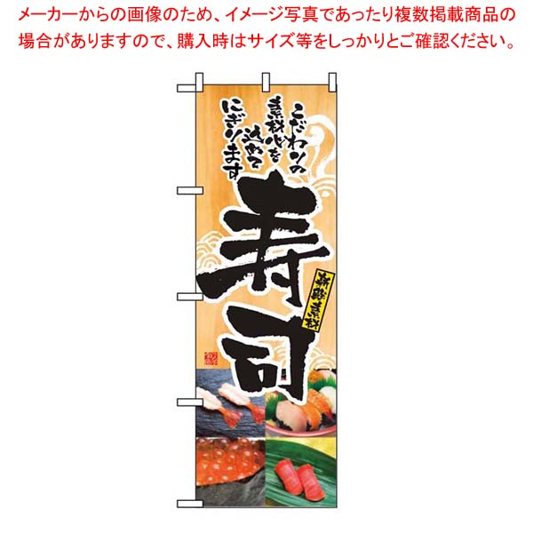 【まとめ買い10個セット品】 【 業務用 】のぼり 寿司 2897