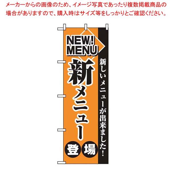 【まとめ買い10個セット品】 【 業務用 】のぼり 新メニュー登場 2271