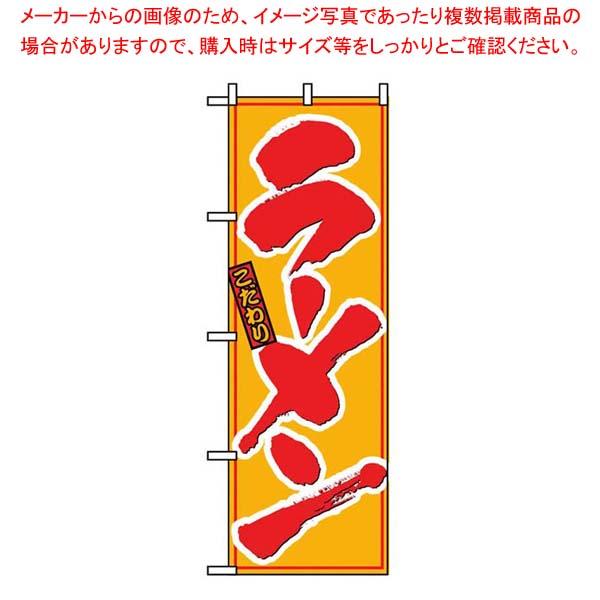 【まとめ買い10個セット品】 【 業務用 】のぼり ラーメン 8078