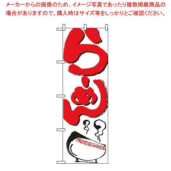 【まとめ買い10個セット品】 【 業務用 】のぼり らーめん 2167