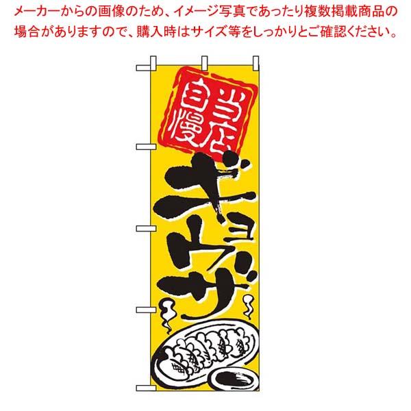 【まとめ買い10個セット品】 【 業務用 】のぼり ギョウザ 2123