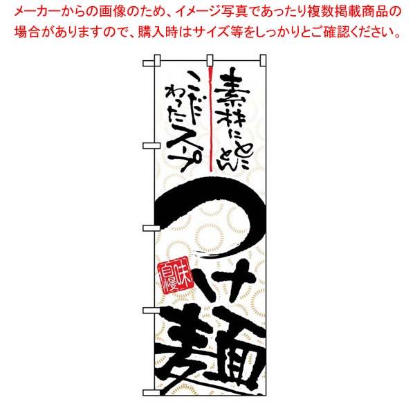 【まとめ買い10個セット品】 【 業務用 】のぼり つけ麺 5022