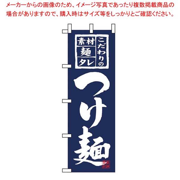 【まとめ買い10個セット品】 【 業務用 】のぼり つけ麺 3125
