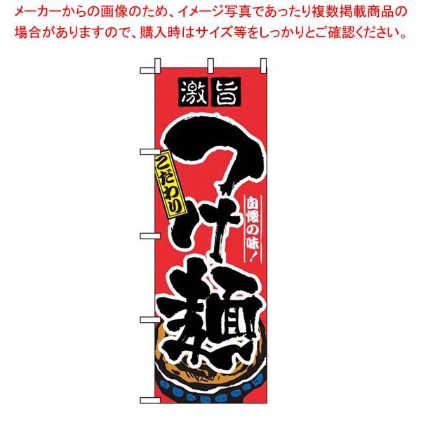【まとめ買い10個セット品】 【 業務用 】のぼり つけ麺 2844
