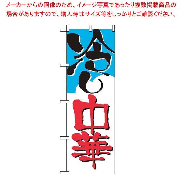 【まとめ買い10個セット品】 【 業務用 】のぼり 冷やし中華 2120