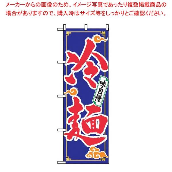 【まとめ買い10個セット品】 【 業務用 】のぼり 冷麺 2924