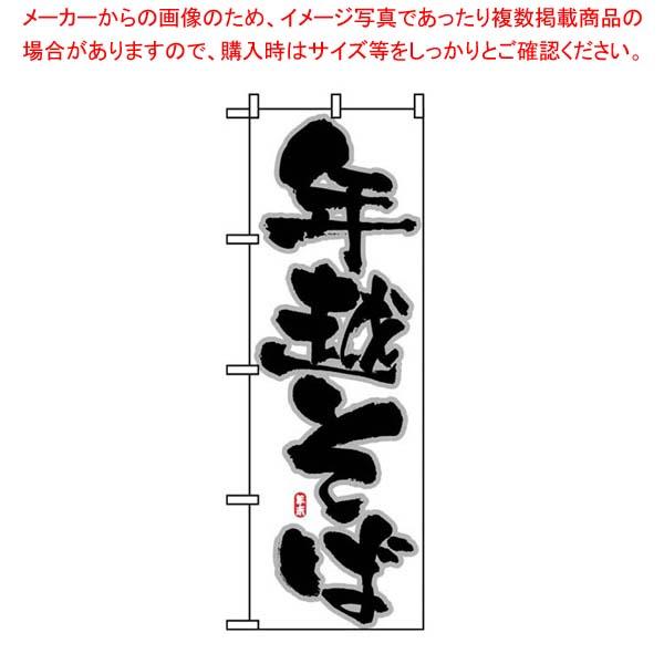 【まとめ買い10個セット品】 【 業務用 】のぼり 年越そば 8241