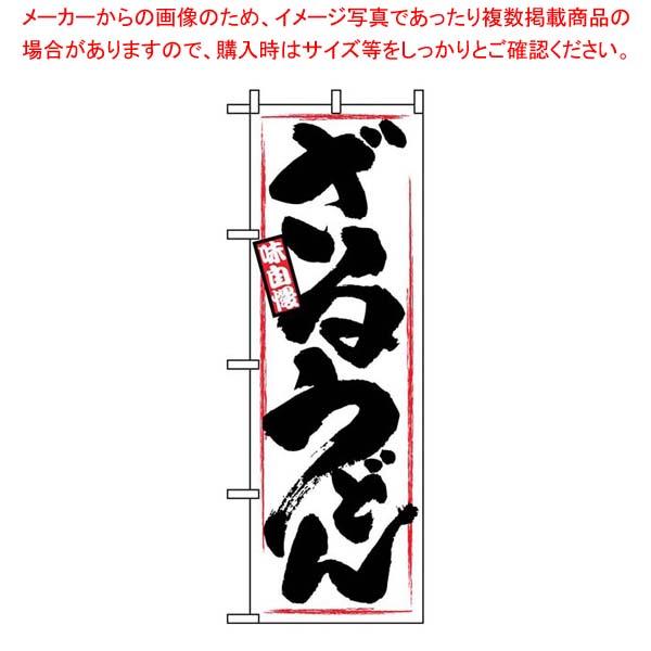 【まとめ買い10個セット品】 【 業務用 】のぼり ざるうどん 1318