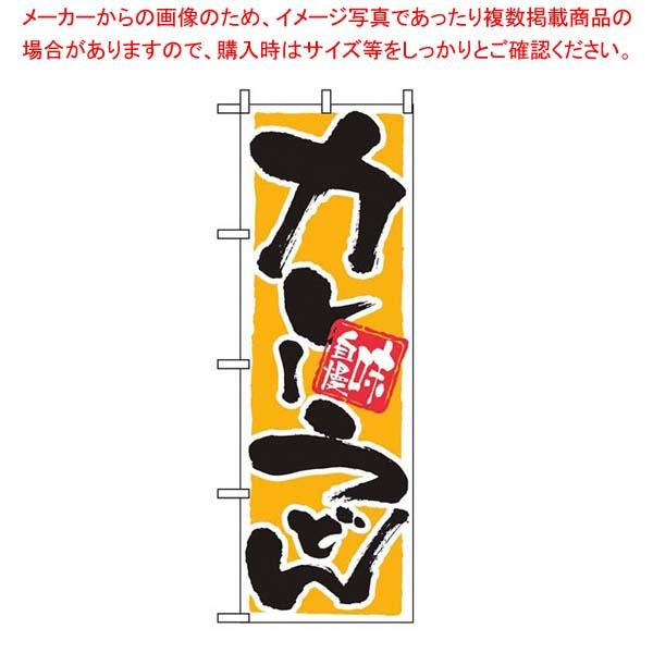 【まとめ買い10個セット品】 【 業務用 】のぼり カレーうどん 味自慢 9883
