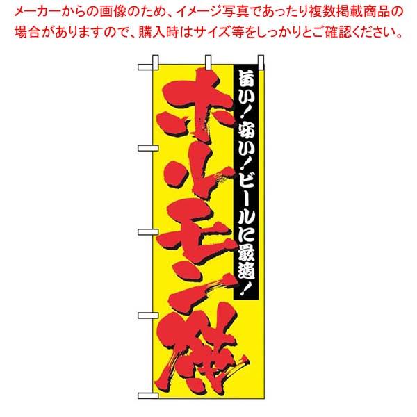 【まとめ買い10個セット品】 【 業務用 】のぼり ホルモン焼 2895
