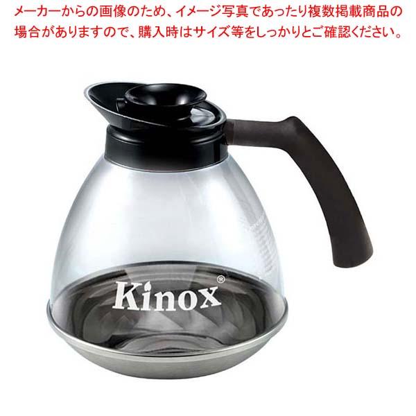 【まとめ買い10個セット品】kinox コーヒーデカンター 8893【 カフェ・サービス用品・トレー 】 【厨房館】