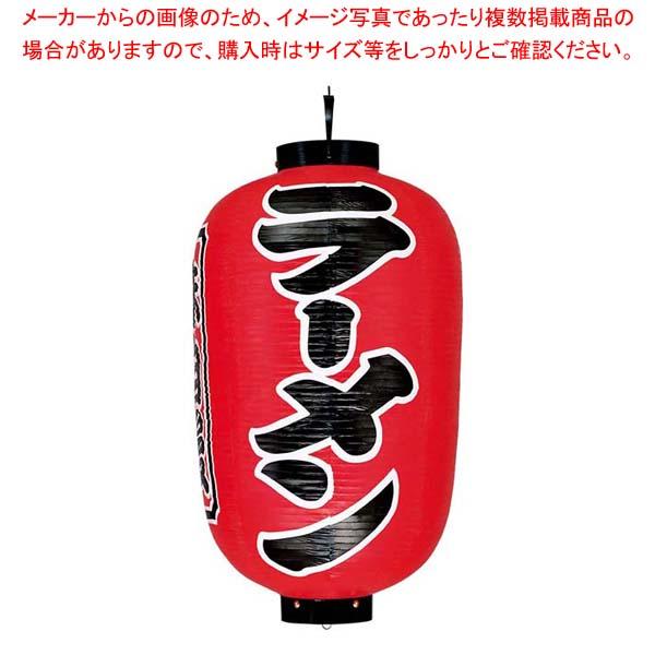 【まとめ買い10個セット品】 【 業務用 】提灯 17号長 ラーメン(赤地黒文字白縁)