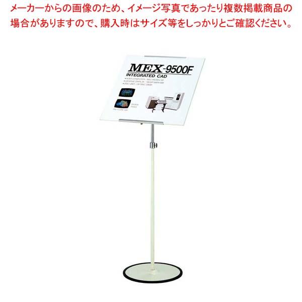 【 業務用 】グラフィックスタンド mGB-21-IV【 メーカー直送/代金引換決済不可 】