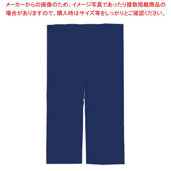 【まとめ買い10個セット品】 【 業務用 】半間用 綿つむぎ 無地 のれん 紺