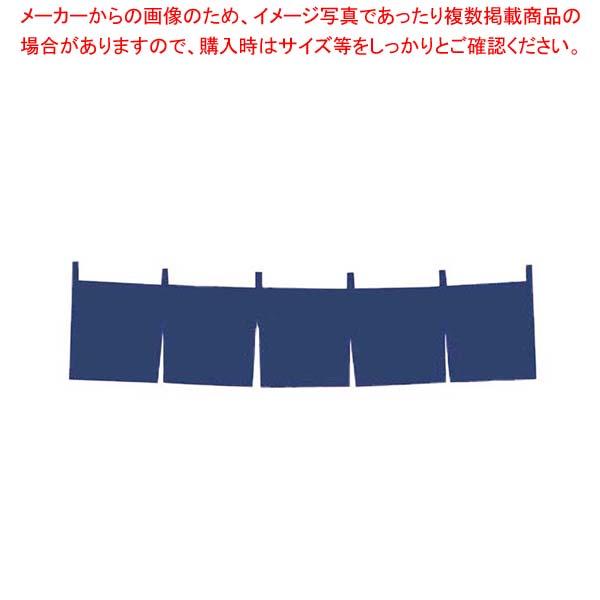 【まとめ買い10個セット品】 【 業務用 】カウンター用 綿つむぎ 無地 のれん 紺