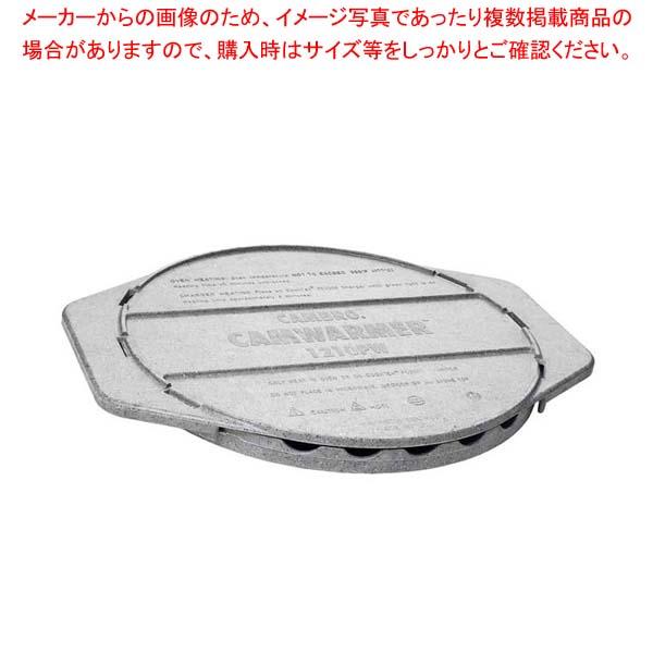 【 業務用 】カムウォーマー 1210PW【 メーカー直送/後払い決済不可 】