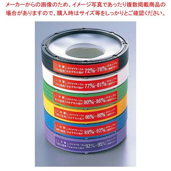 【まとめ買い10個セット品】 【 業務用 】カップディスペンサー専用アダプター 口径95mm 09217